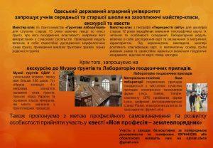 Одесский государственный аграрный университет приглашает учащихся средней и старшей школы на увлекательные мастер-классы, экскурсии и квесты