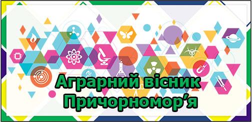 """Науковий збірник """"Аграрний вісник Причорномор'я"""""""