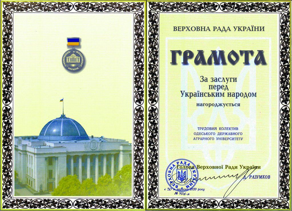 Трудовий колектив ОДАУ нагороджено грамотою Верховної Ради України за заслуги перед українським народом!