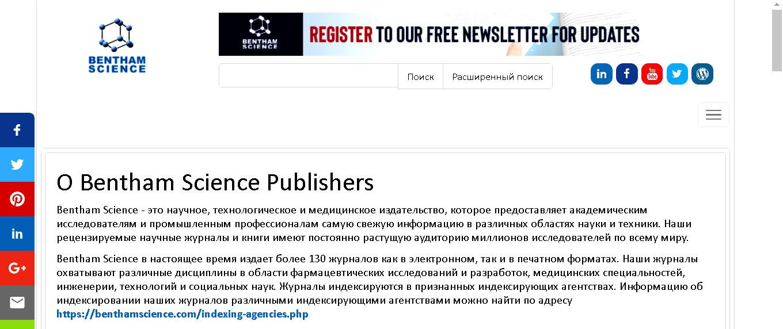 Электронная база данных  Bentham Science Publishers